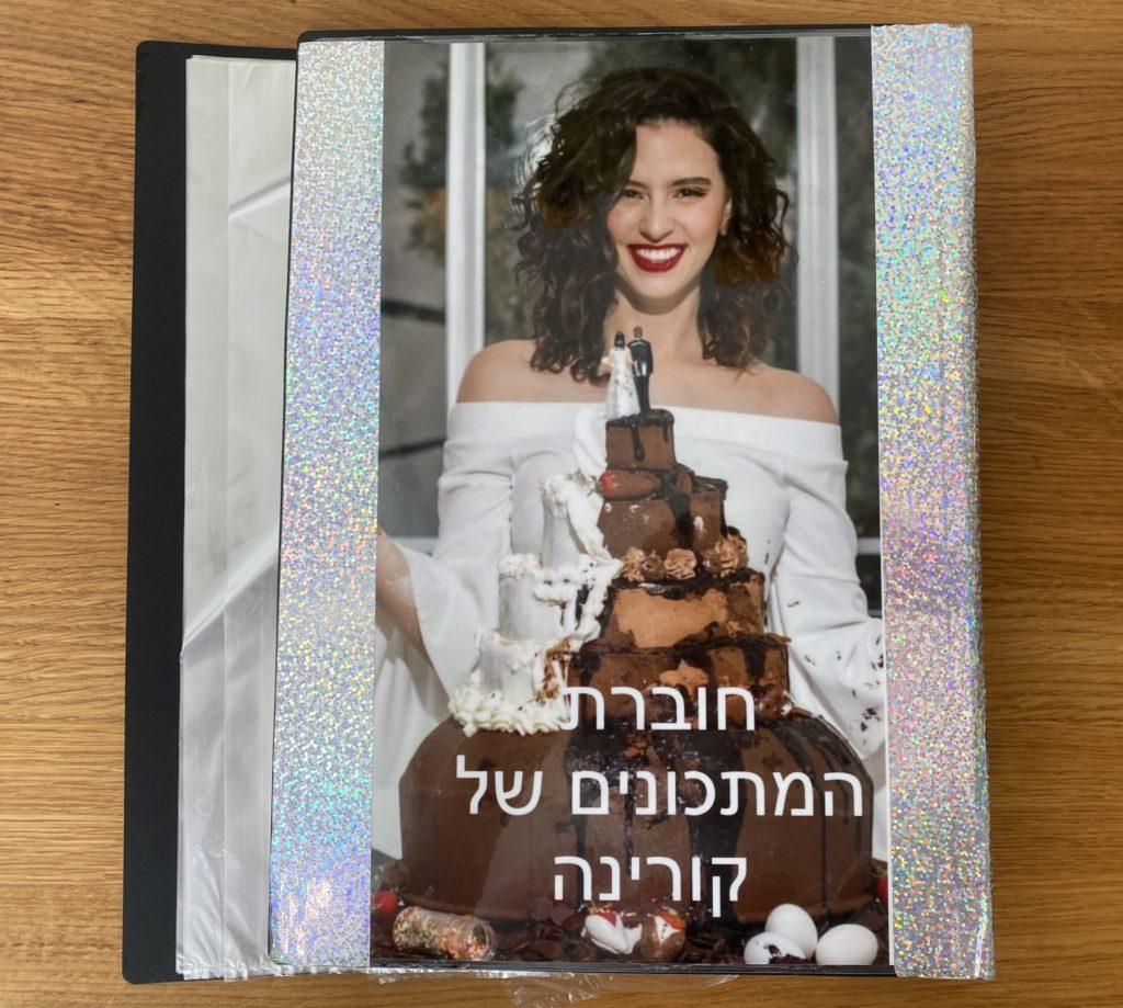 חוברת מתכונים - קורין גדעון